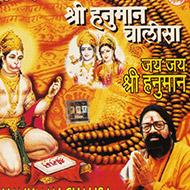 Shree Hanuman Chalisa-Jai Jai Shree Hanuman
