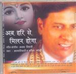 Ab Hari Se Milan Hoga - by Ajay Tiwari