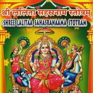 Shree Lalitaa Sahasranaama Stotram - Pocket Edition