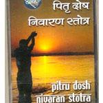 Pitra Dosha Nivaran Strotra - CD