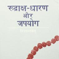 Rudraksha Dharan Aur Jap Yog - Hindi