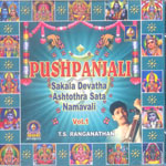 Sakala Devata Ashtothra Namvali - 3 CD set