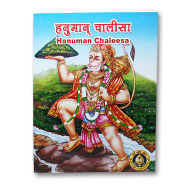 Hanuman Chalisa - pocket edition