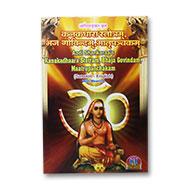 Aadi Shankaraas - Kanakadhaara Stotram Bhaja Govindam Maatrupanchakam