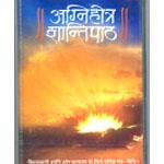 Agni Hotra Shanti Path - CD