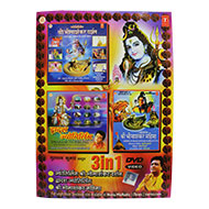 3 in 1 DVD - Shree Bhimashankar Dharshan Dwadash Jyotirling Shree Bhimashankar Mahima