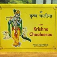 Shree Krishna Chaleesaa