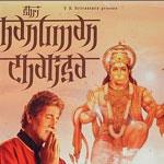Shri Hanuman Chalisa by Amitabh Bachchan