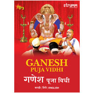 Ganesh Puja Vidhi