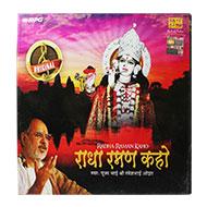 Radha Raman Kaho - CD by Rameshbhai Oza