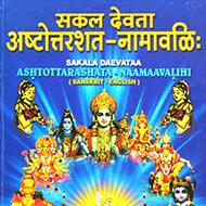 Sakala Daevataa Ashtottarashata-Naamaavalihi