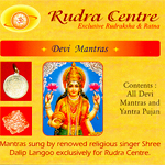 Devi Mantra CD