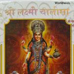 Shree Lakshmi Chalisa with Saraswati chalisa