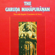 The Garuda  Mahapuranam