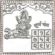 Surya Yantra in Pure Silver