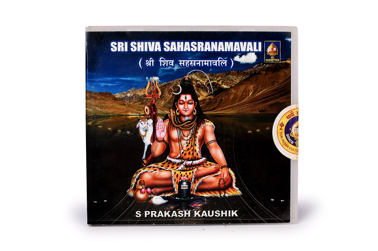 Sri Shiva Sahasranamavali