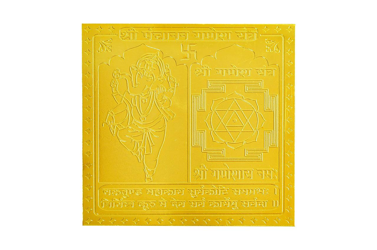 Shree Panchanan Ganesh Yantra - 3 Inch
