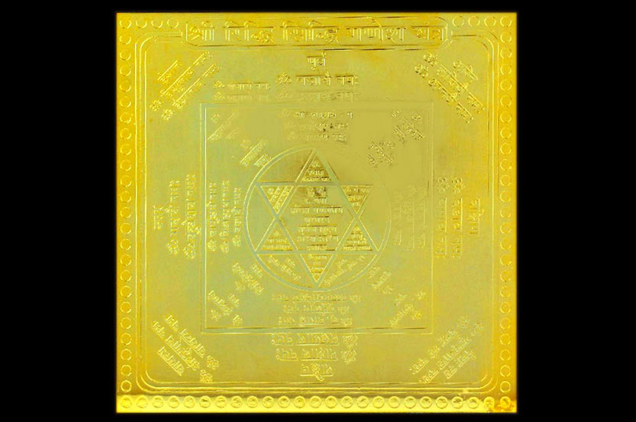 Shree Riddhi-Siddhi Ganesh Yantra - 5 inches