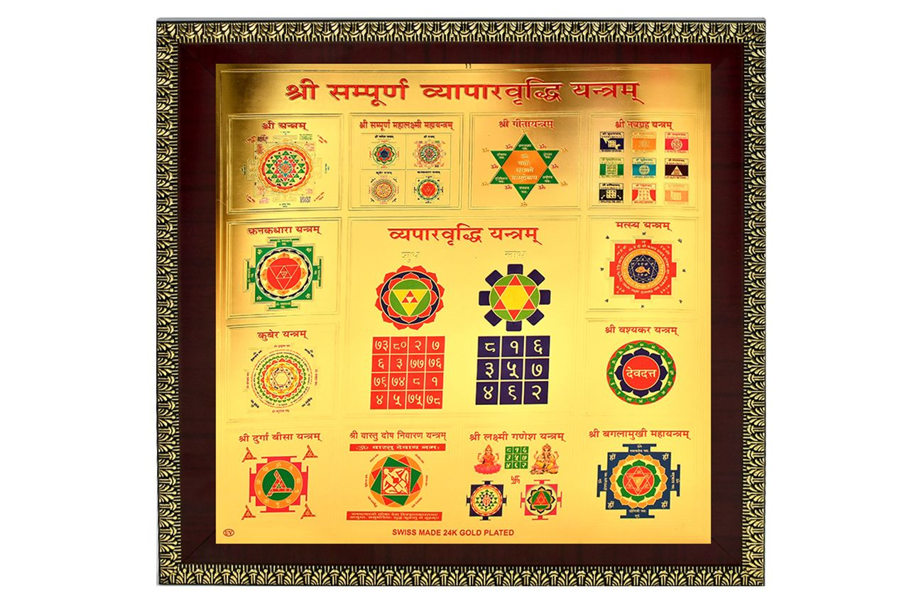 Shri Sampoorna  Vyaparvruddhi Yantra on Golden Sheet with Frame
