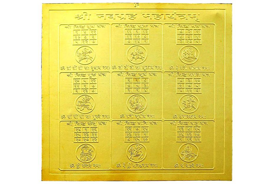 Shri Navgraha Maha Yantram - 9 inches