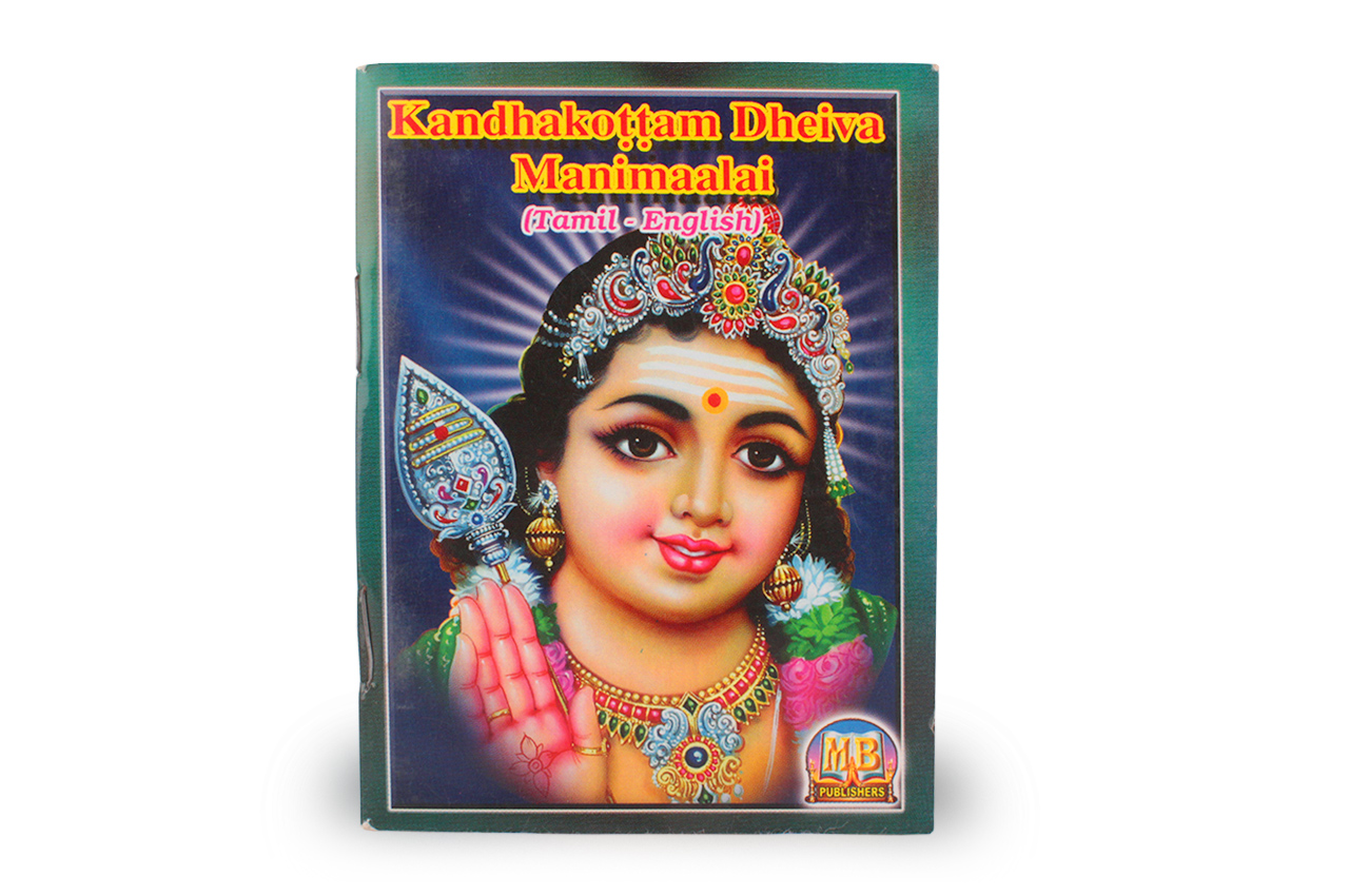 Kandhakottam Dheiva Manimaalai