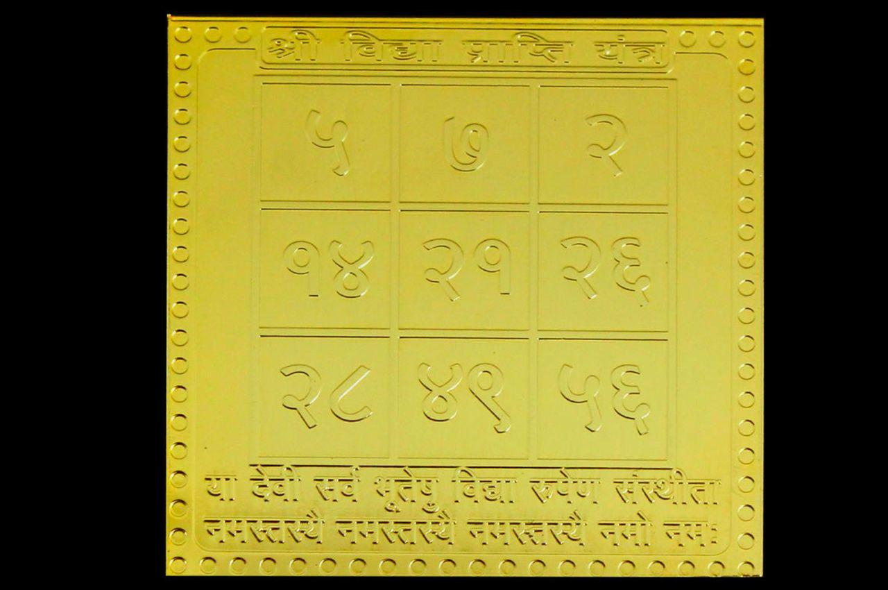 Shree Vidya Prapti Yantra - 3 inches
