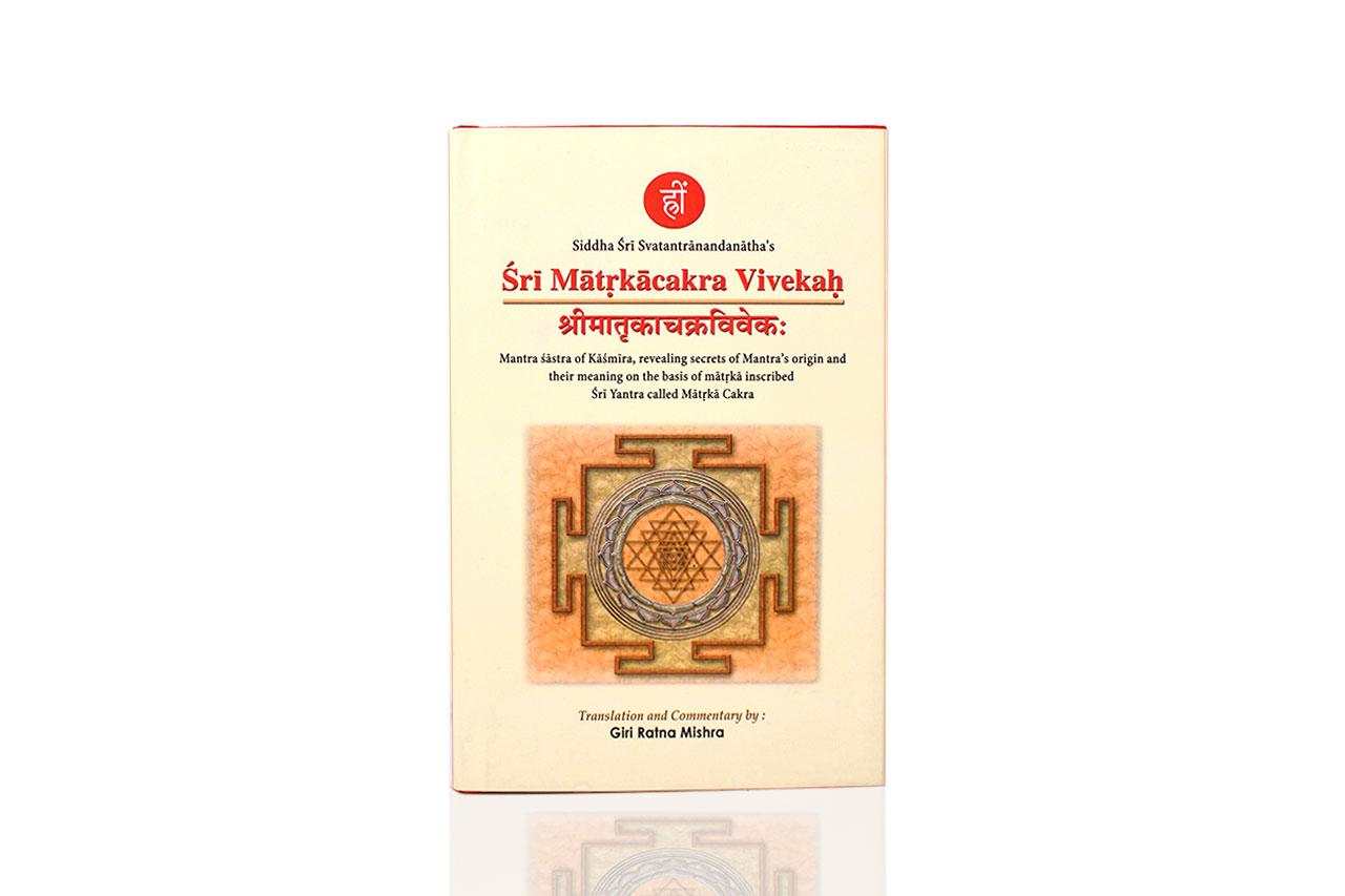 Sri Matrkacakra Vivekah