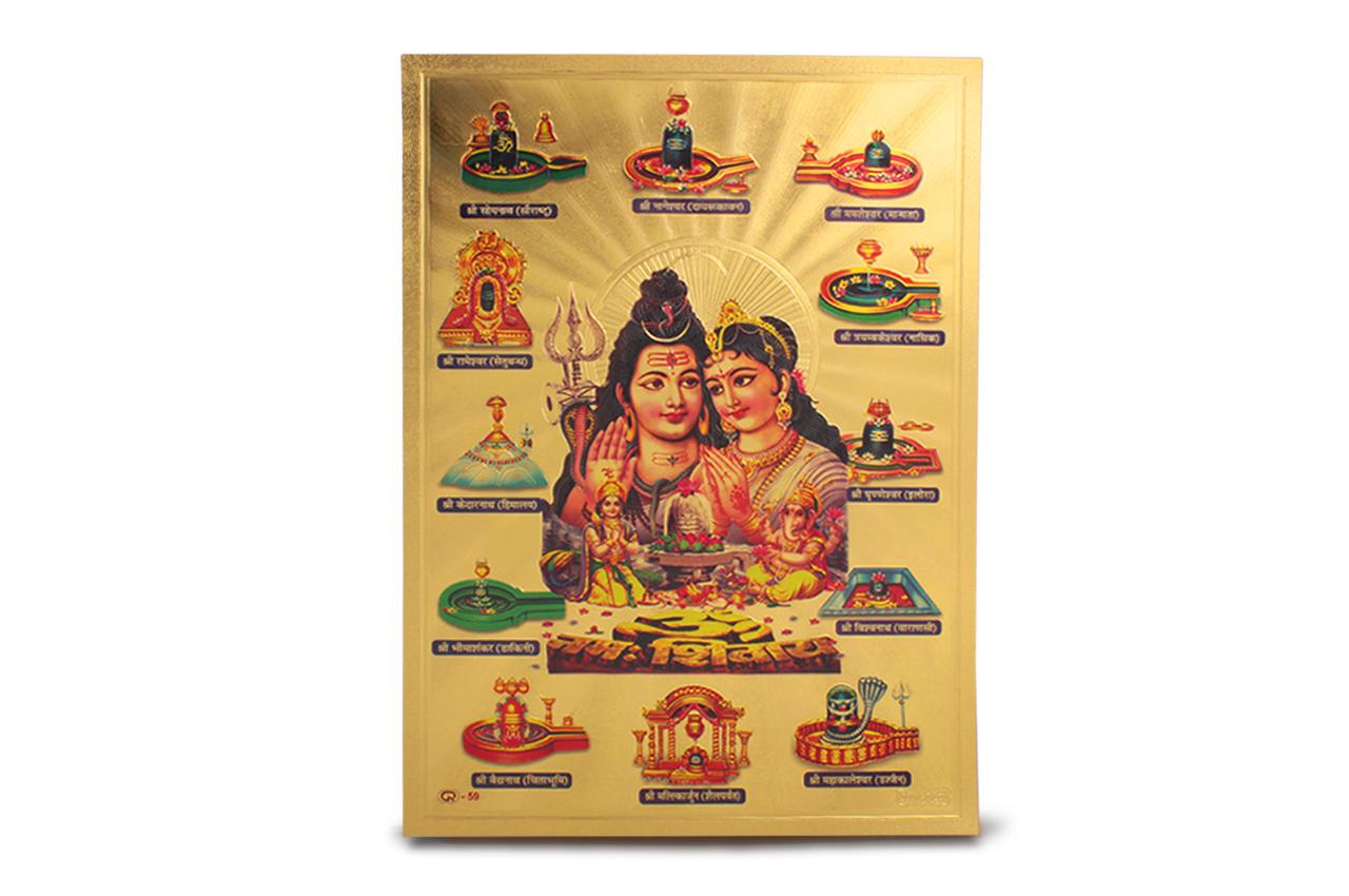 Dwadash Jyotirlinga Photo in Golden Sheet - Large
