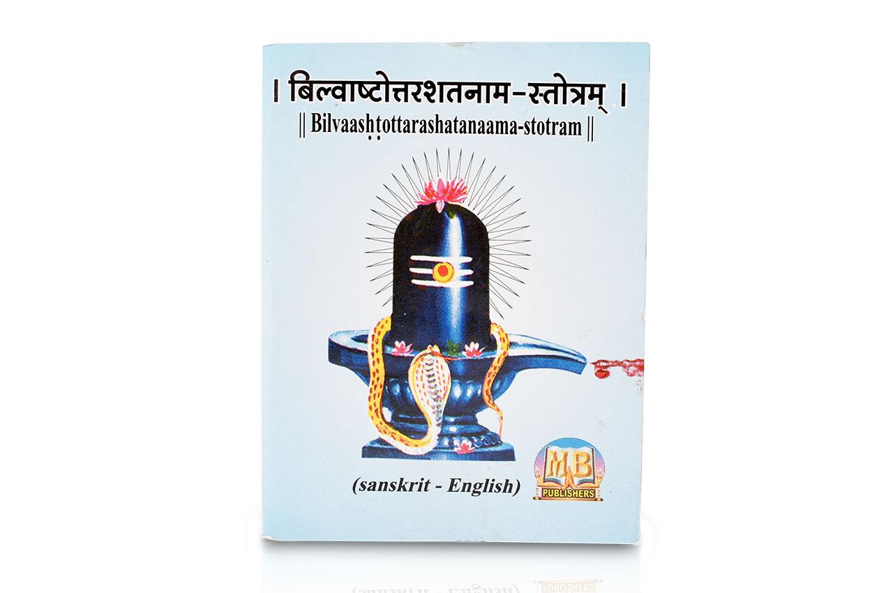 Bilvaashtottarashatanaama - Stotram