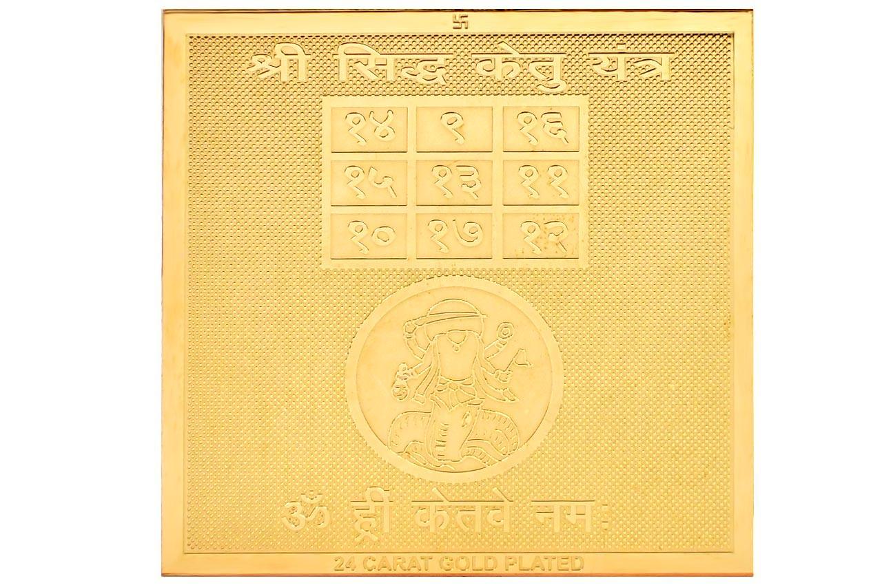 Shree Siddh Ketu Yantra - Pocket Size