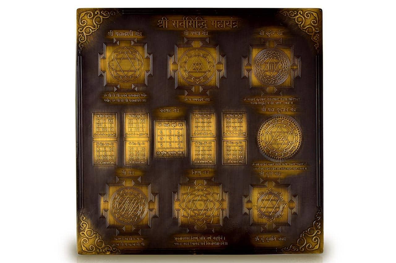 Shri Sarvasiddhi Maha yantra - Antique finish - 9 inches