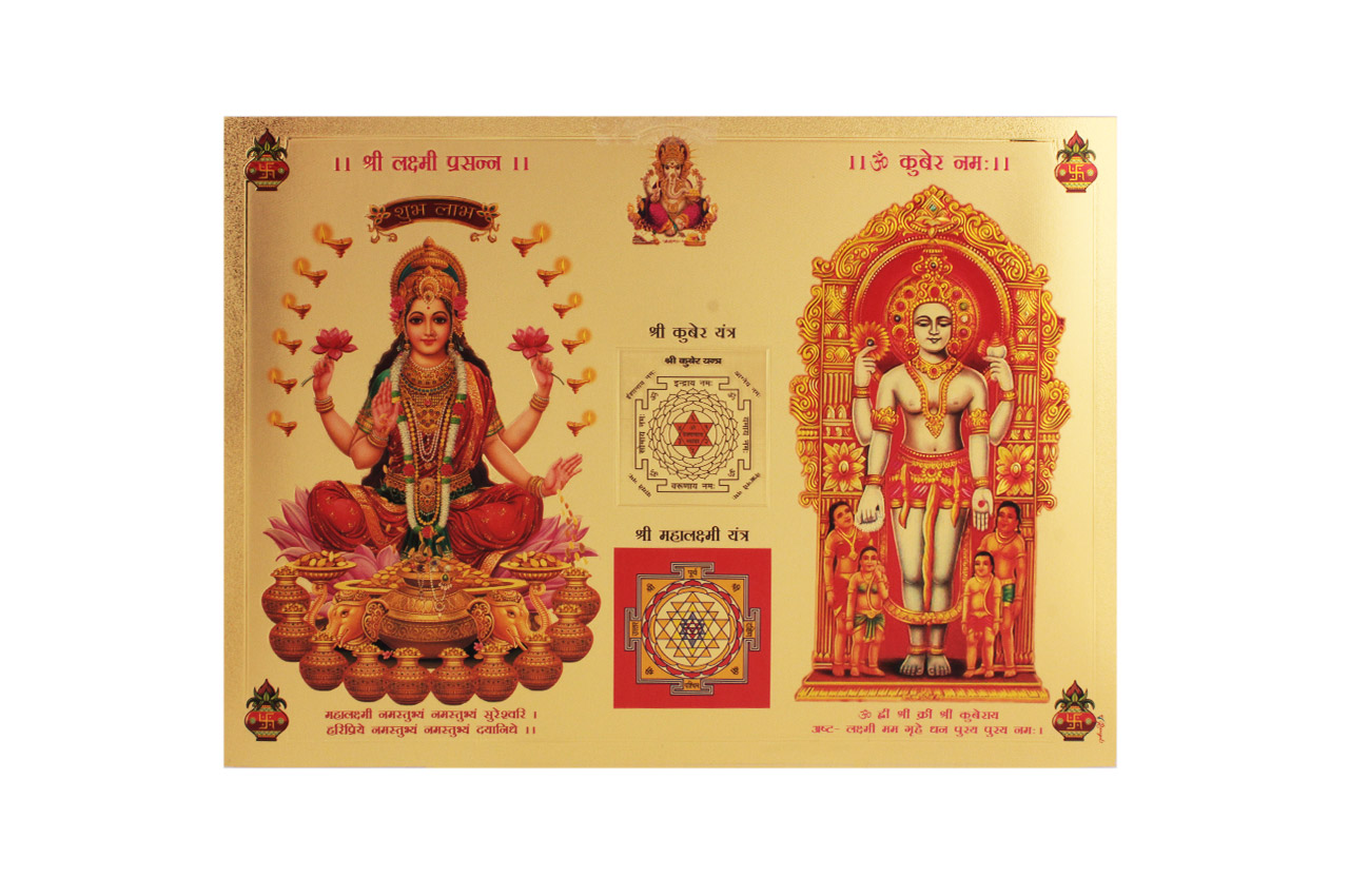 Kuber Lakshmi with Yantra Photo in Golden Sheet - Large