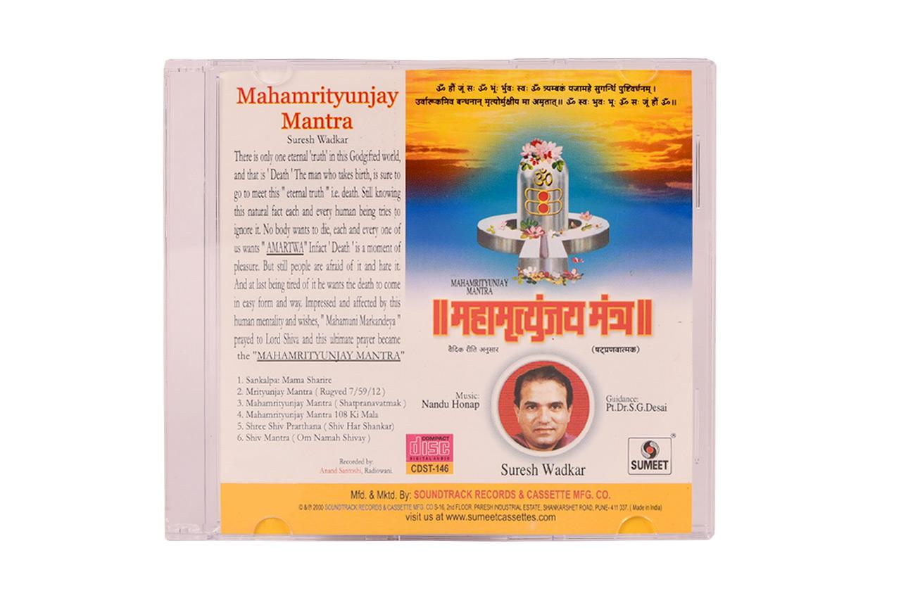 Mahamrityunjay Mantra - Suresh Wadkar