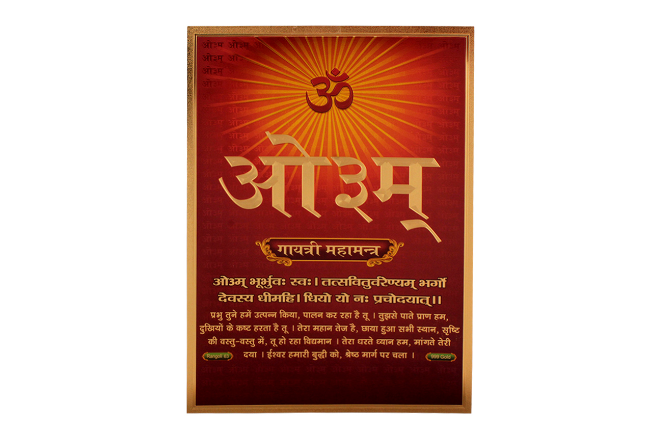 Aum Gayatri Mahamantra Photo in Golden Sheet - Large