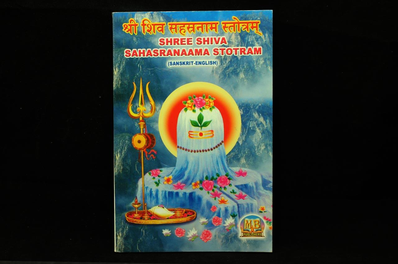 Shree Shiva Sahasranaama Stotram