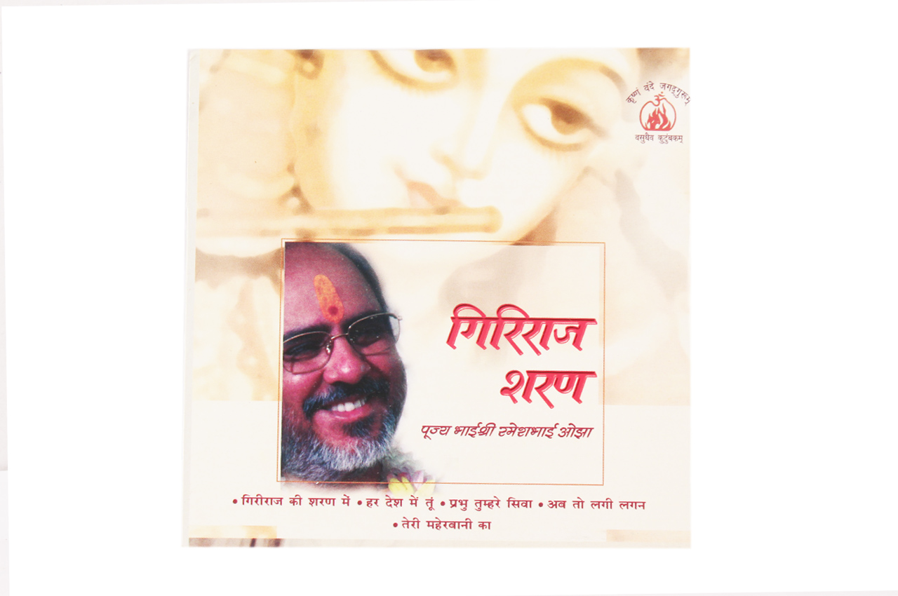 Giriraj Sharan - by Rameshbhai Oza