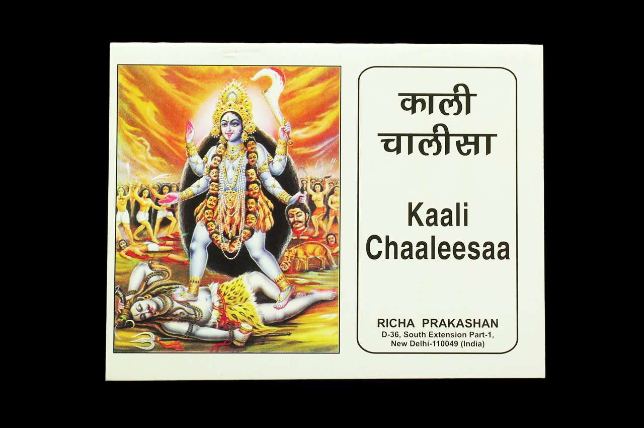 Kaali Chaleesaa