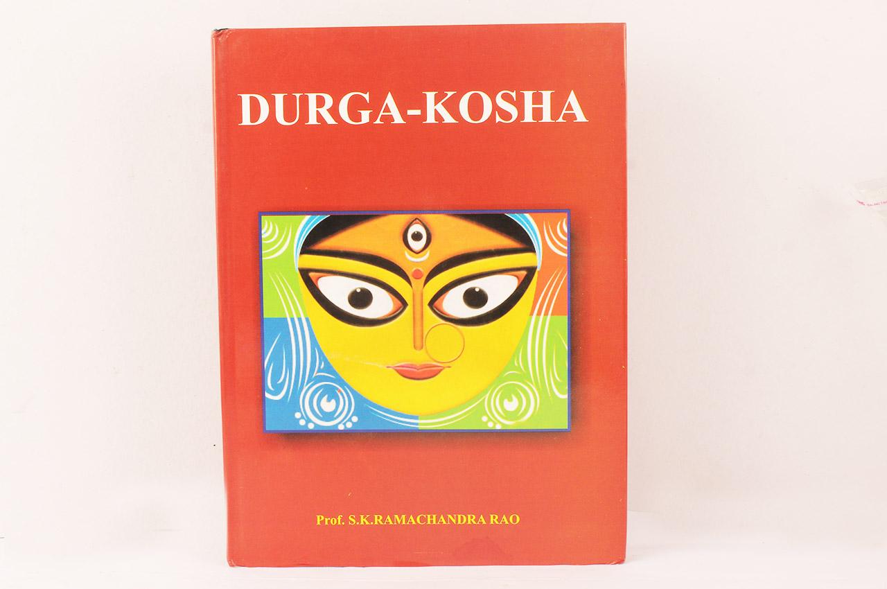 Durga Kosha