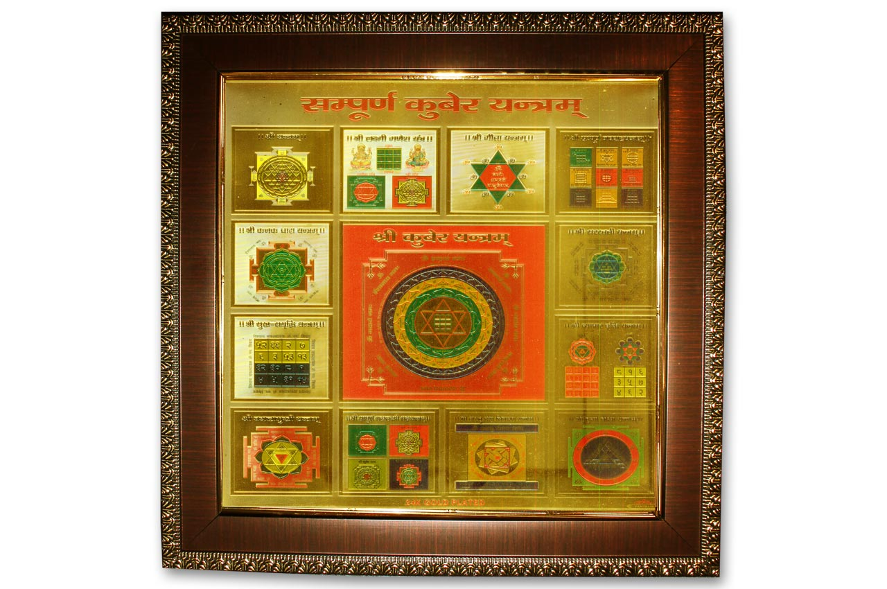 Sampoorna Kuber Yantram on Golden sheet with Frame - 12 inches