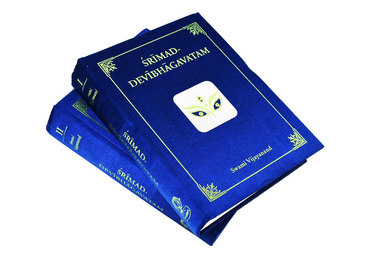 Srimad Devibhagavatam - Set of 2 Volume