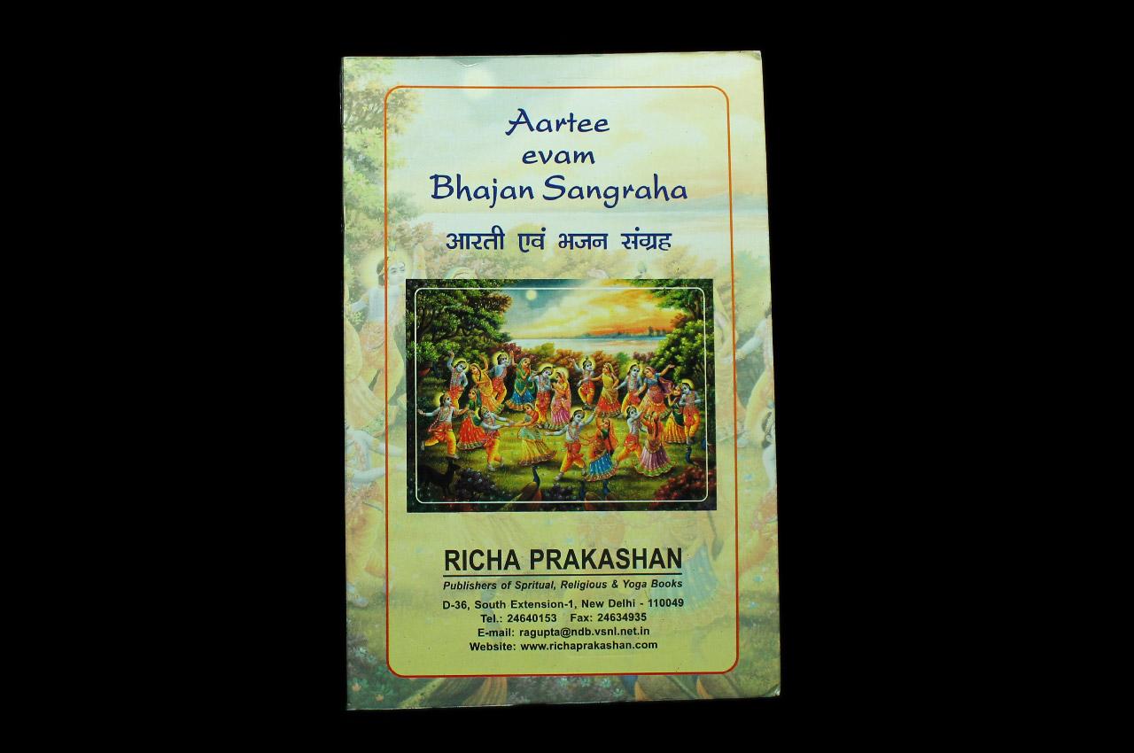 Aartee evam Bhajan Sangraha