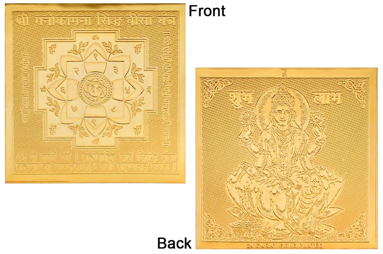 Manokamna Siddhi Lakshmi Yantra - Pocket Size