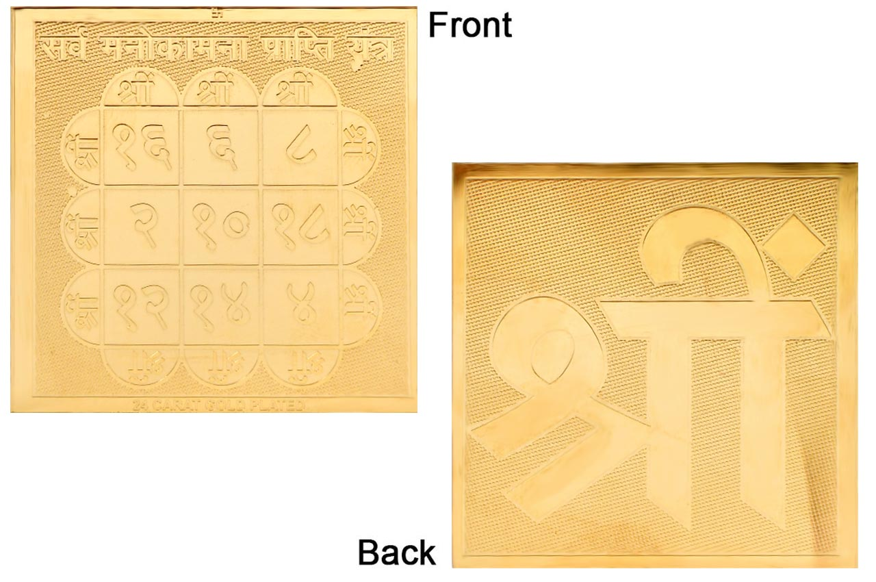 Sarva Manokamna Prapti Yantra - Pocket Size