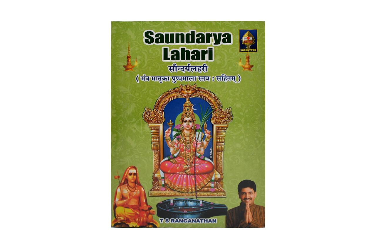 Saundarya Lahari - CD