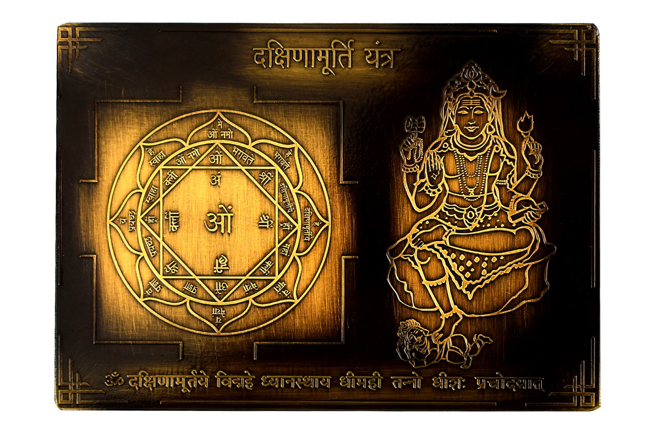 Shree Dakshinamoorthy Yantra with photo