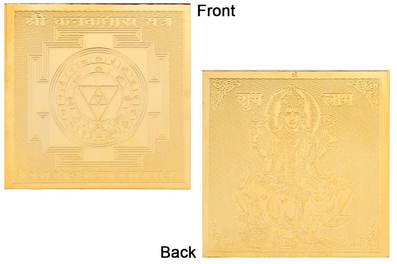 Shree Kanakdhara Yantra - Pocket Size