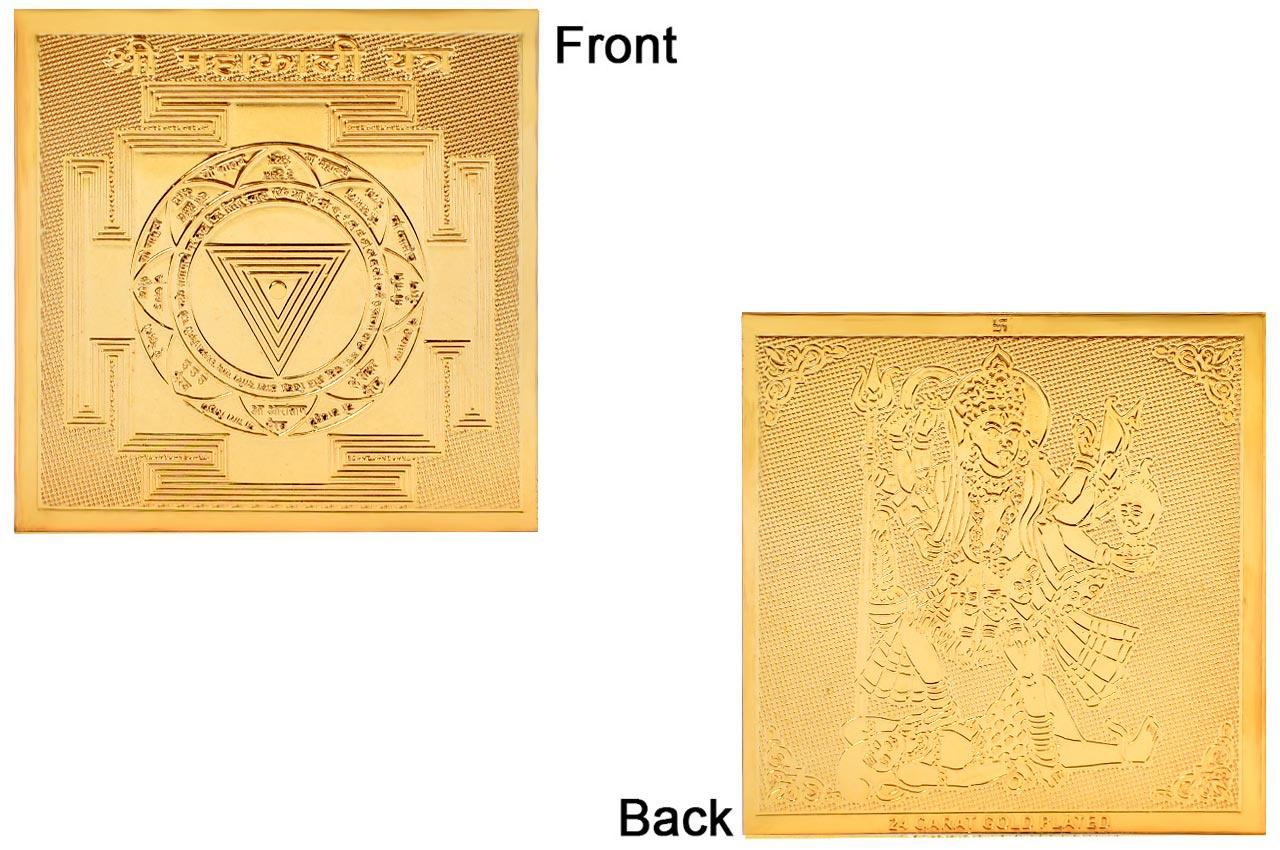 Shree Mahakali Yantra - Pocket Size