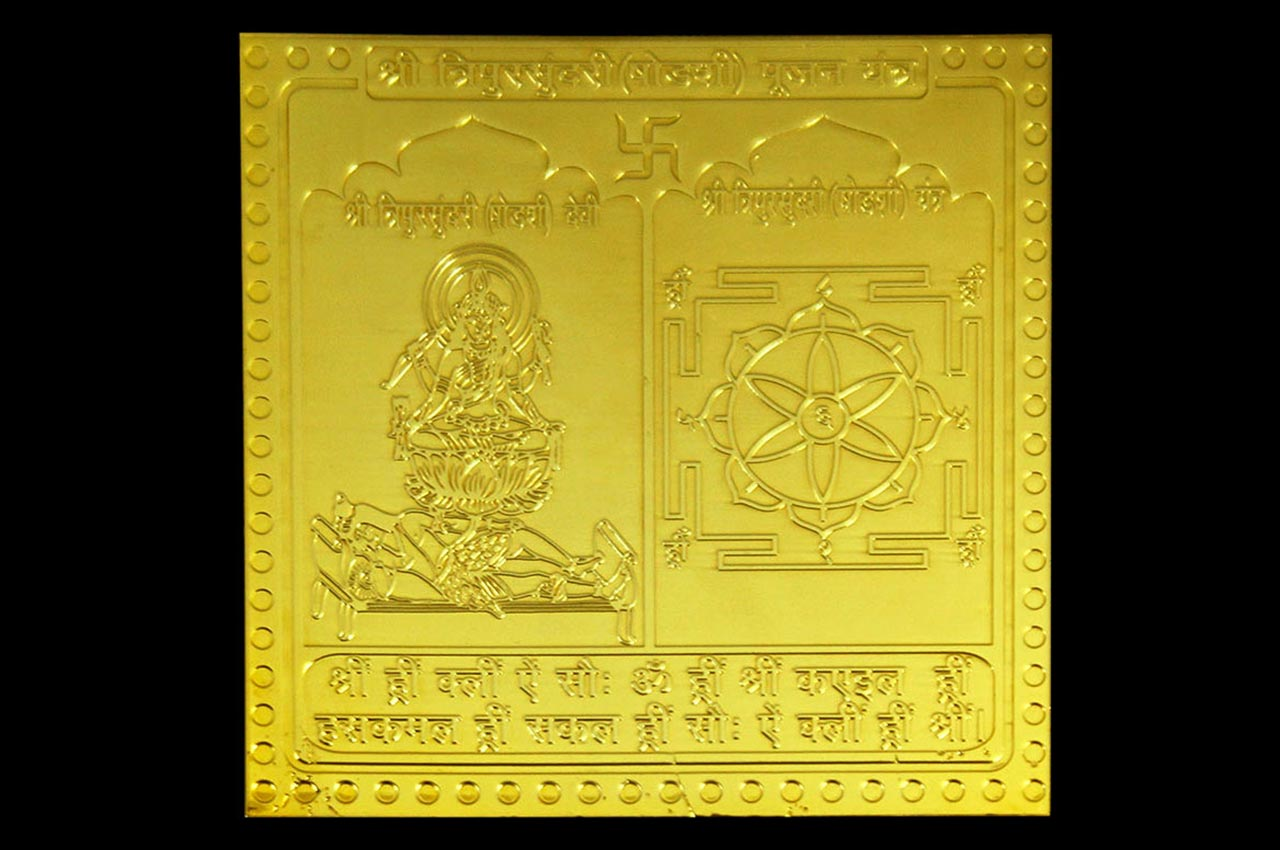 Shree Tripurasundari Shodashi Pujan Yantra - 3 inches