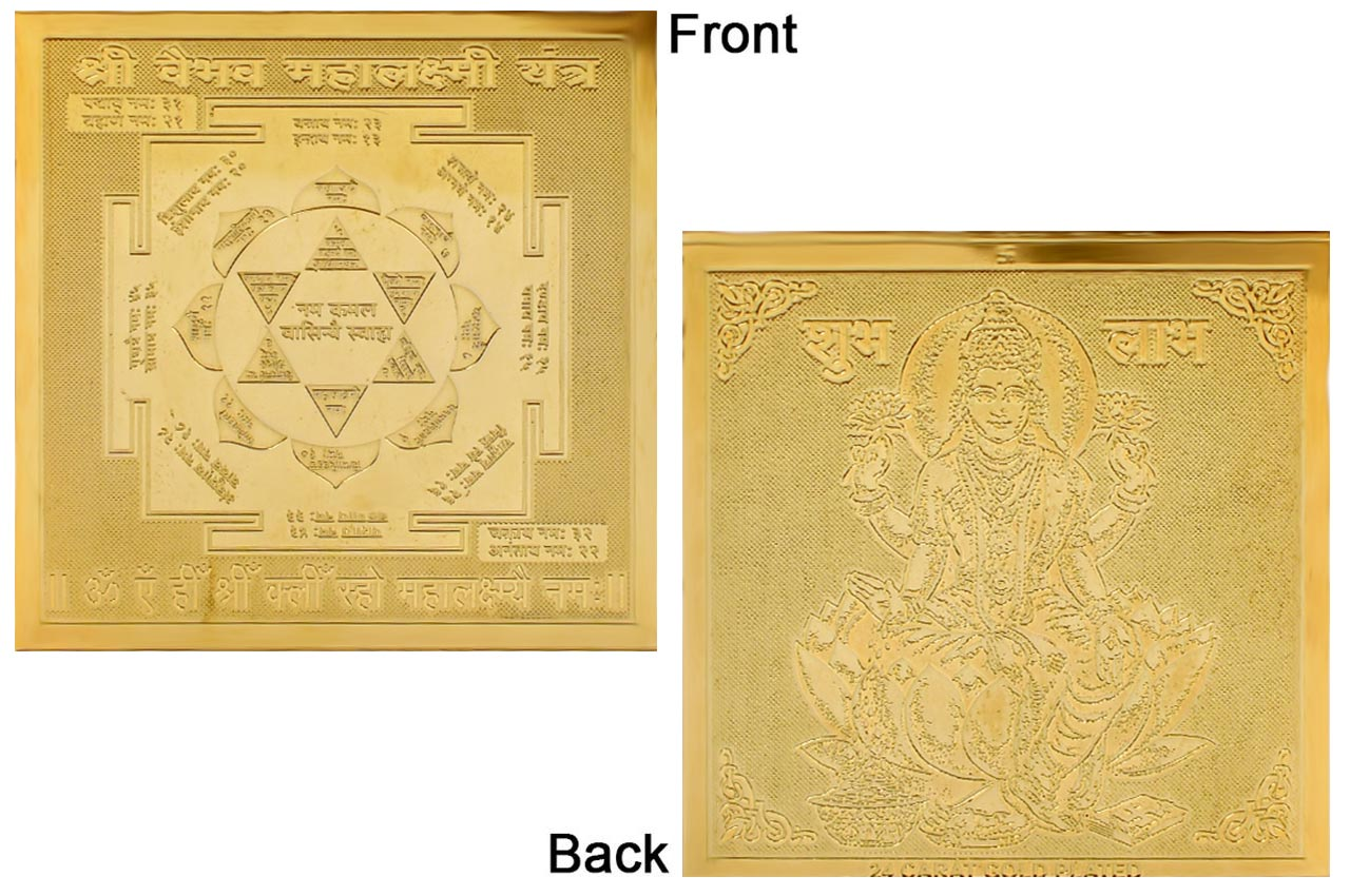 Shree Vaibhav Lakshmi Yantra - Pocket Size