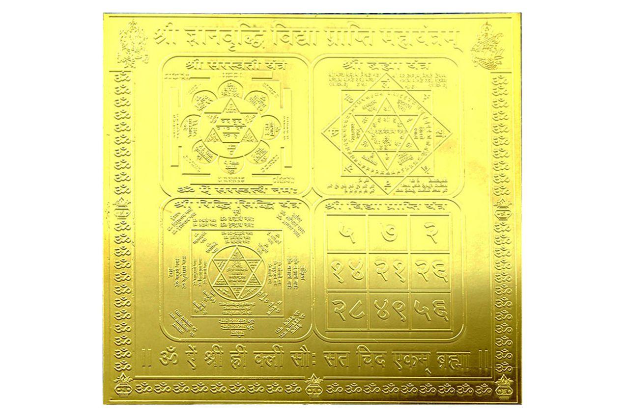 Shri GyanVriddhi Vidya Prapti Maha Yantram - 6 inches